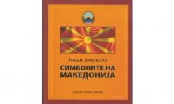 Simboli-na-makedonija-korica2