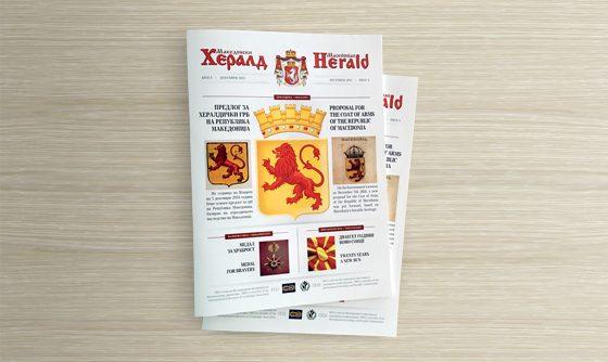 """Испечатен """"Македонски хералд"""" број 9"""